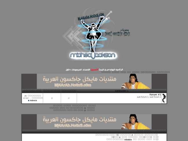 مايكل جاكسون العربية...