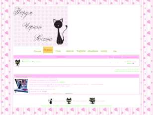Pink black cat