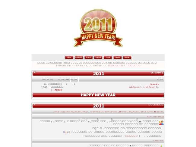تصميم 2011 الاول والاج...