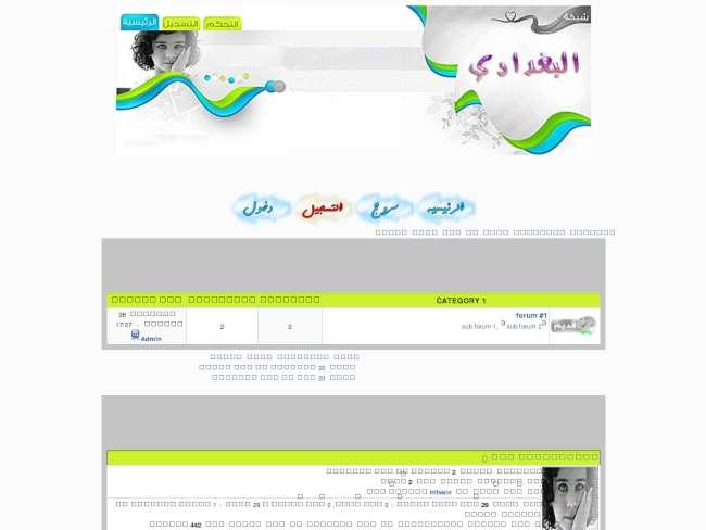 ستايل التطور. البغدادي 2011