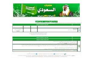 منتديات السعودي...
