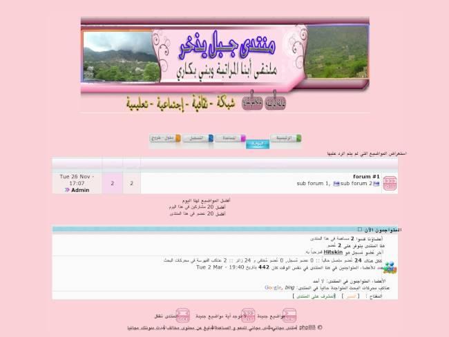 استائل هادي