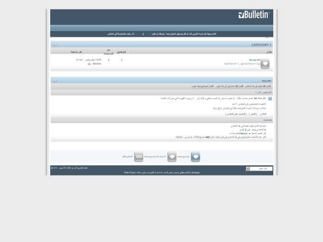 ستايل النسخة الرابعة vBulletin 4.0  لكل منتديات أحلى منتدى