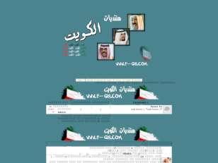 تصميم منتدى الكويت...