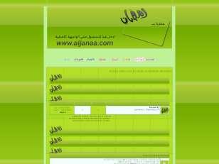 استايل رمضان 2011-1432...