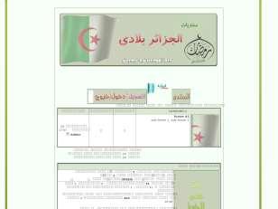 الجزائر بلادي