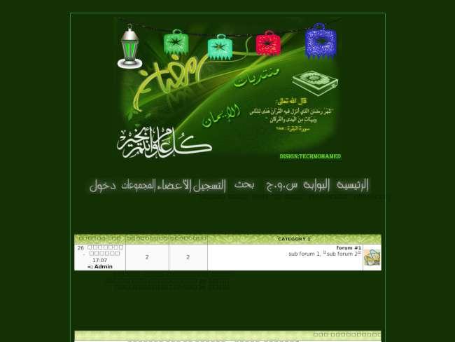 ستايل رمضاني احترافي و...
