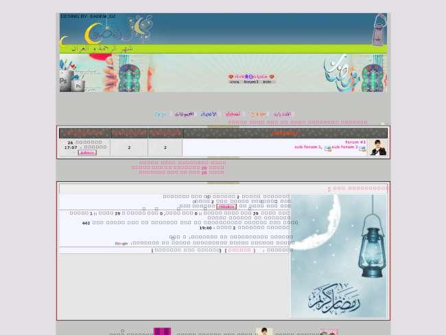 رمضان كريم لشباب بنات ...