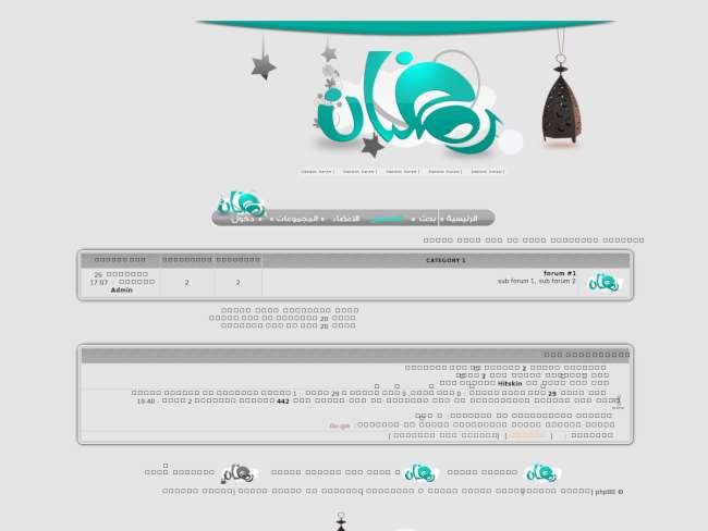 استايل رمضان كريم من توتاا2011 | Ramdan Karem style