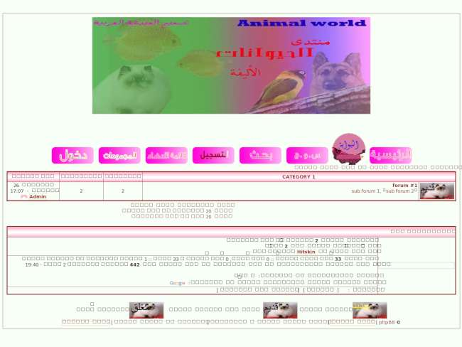 منتدى للحيوانات الاليفة تم تصميمه من قبل المبدعة العربية