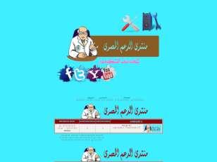 منتدى الدعم المصري...