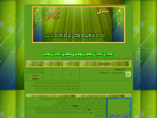 ستايل العيد السابع الخضر