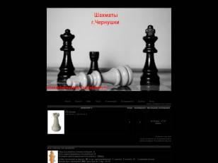 Шахматы(chess)