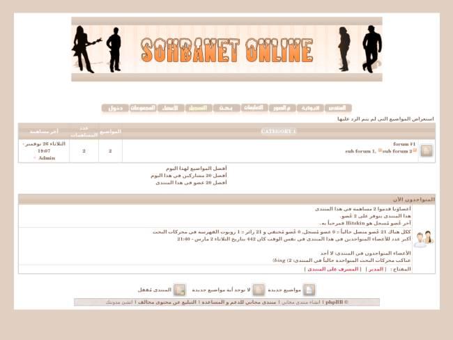 حصرياً و بإنفراد  إستايل منتديات صحبة نت 2012 الآن متوفر للتحميل لمنتديات أحلى متدى للنسخة [Phpbb 2] Preview