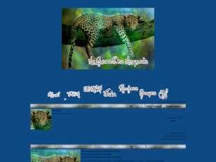 La guerre des leopards