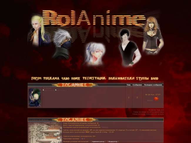 РолАниме new 6