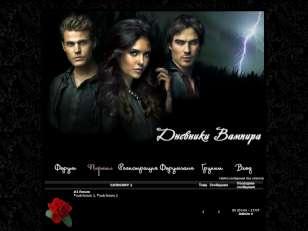 Дневники Вампира...
