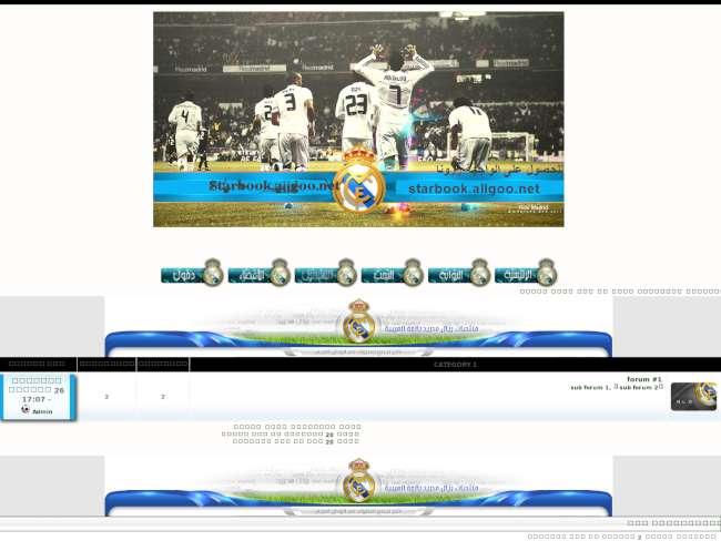 StarBook ريال مدريد