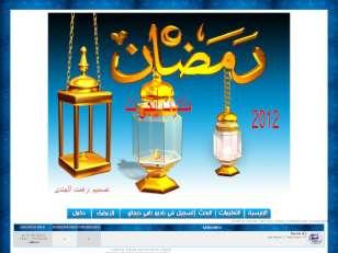 إ ستايل رمضان 2012...