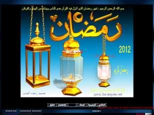 إستايل رمضانى منتديات ...