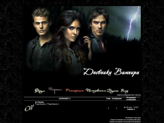 Дневники вампиров=)