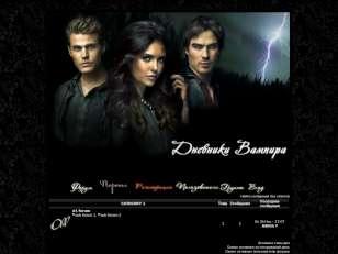 Дневники вампиров=)...