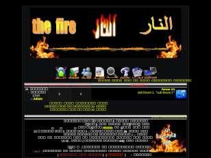 النار thefire