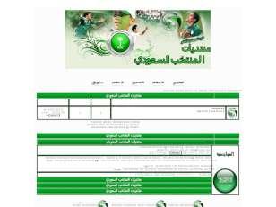 استايل المنتخب السعودي...
