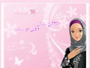 أول تصميم رمضاني لـ ال...