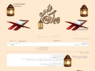 ستايل رمضاني لمسابقة ا...