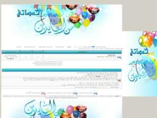 استايل العيد 2013 بواج...