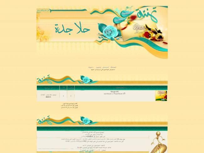 استايل العيد شركة بن سلطان التطويرية