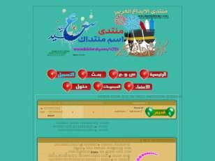 - تصميم العيد للمسابقة...
