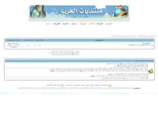 شبكة منتديات العرب...