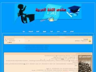 استايل اللغة العربية...