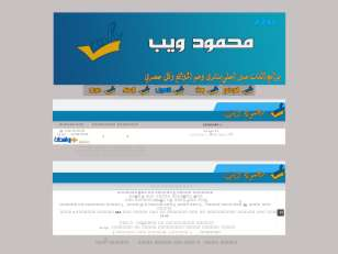 محمود ويب التطويري...