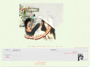 منتديات الطفل العربي 2...