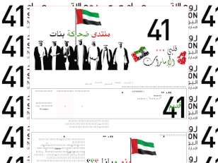 تصميم لليوم الوطني الأ...