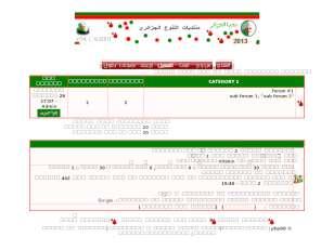 الجزائر 2013