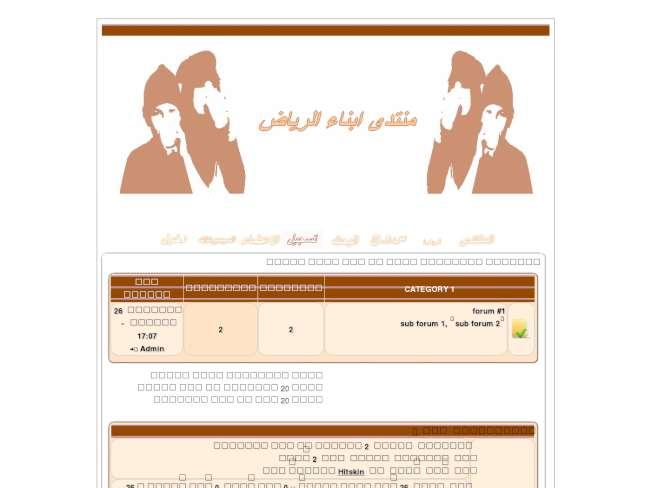 منتدى ابناء الرياض...