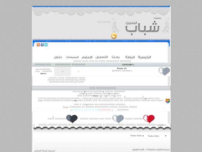 استايل شباب البحرين ثورة الحق ...