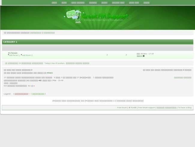 Green iSkin
