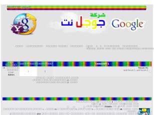 شركة جوجل نت>>AmEr DeS...