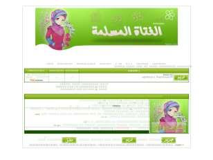 الفتاة المسلمة - المتف...