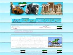 منتديات الثورة السورية...