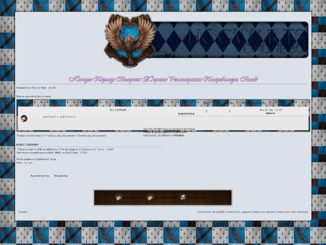 Hogwarts Online BG - RAVENCLAW