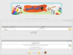 منتدى الفن العربي...