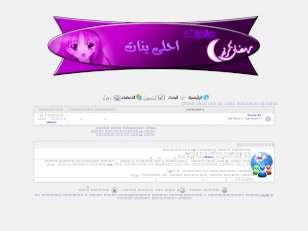 احلى بنات رمضان...