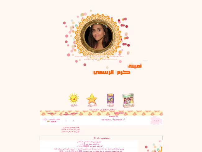 عشاق أمينة كرم | http://amina.ace.st
