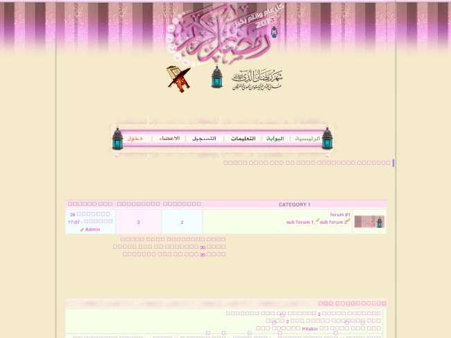 ¬  استايل رمضان الرائع ،  ¬إهداء احمد ديزاين - فور يمني